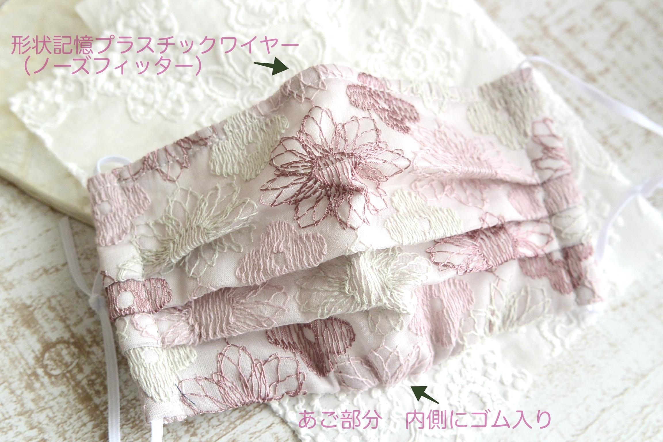 春刺繍の布マスク